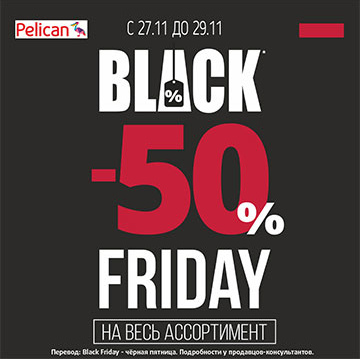 Black Friday в Pelican: -50% на ВСЁ!